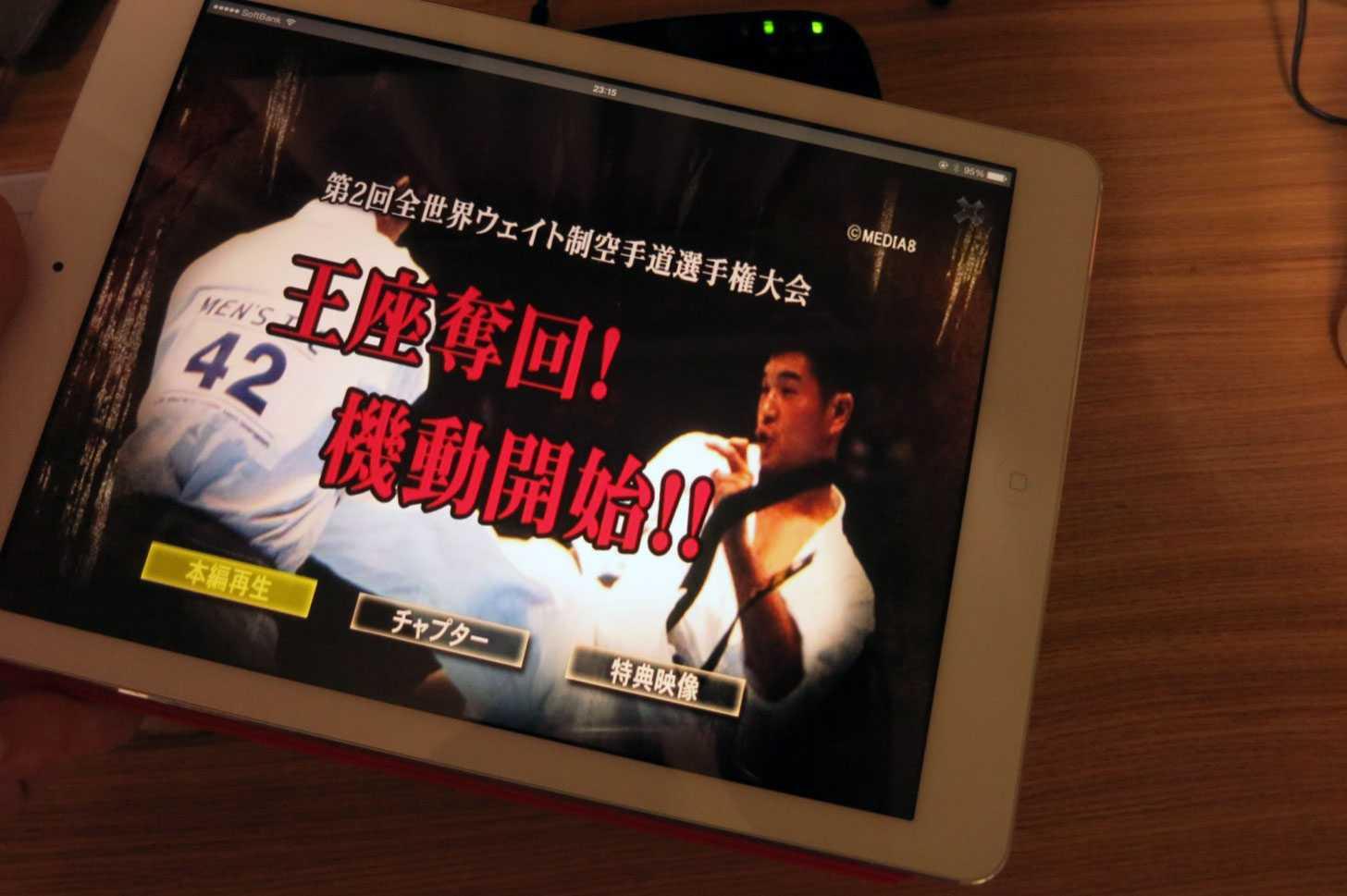 Logitec WiFi対応 ポータブルDVDドライブを使って無線経由でiPadでDVDを見ている様子