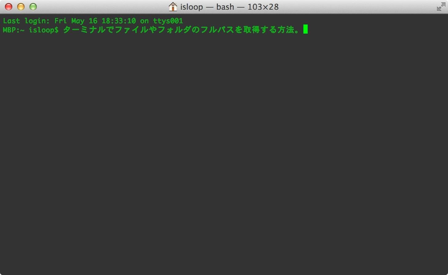 Macのターミナルでフルパスを取得する方法