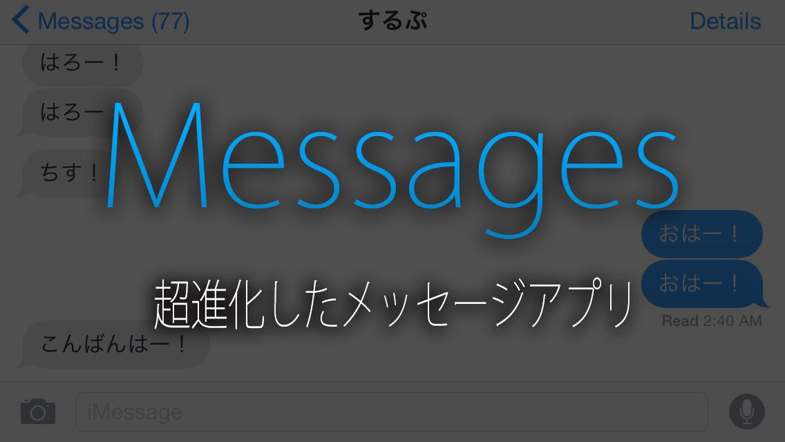 iOS 8版のメッセージアプリは超進化している。