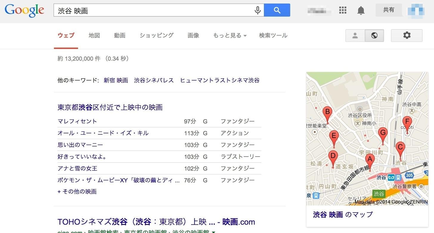 映画のGoogle日本語検索コマンド