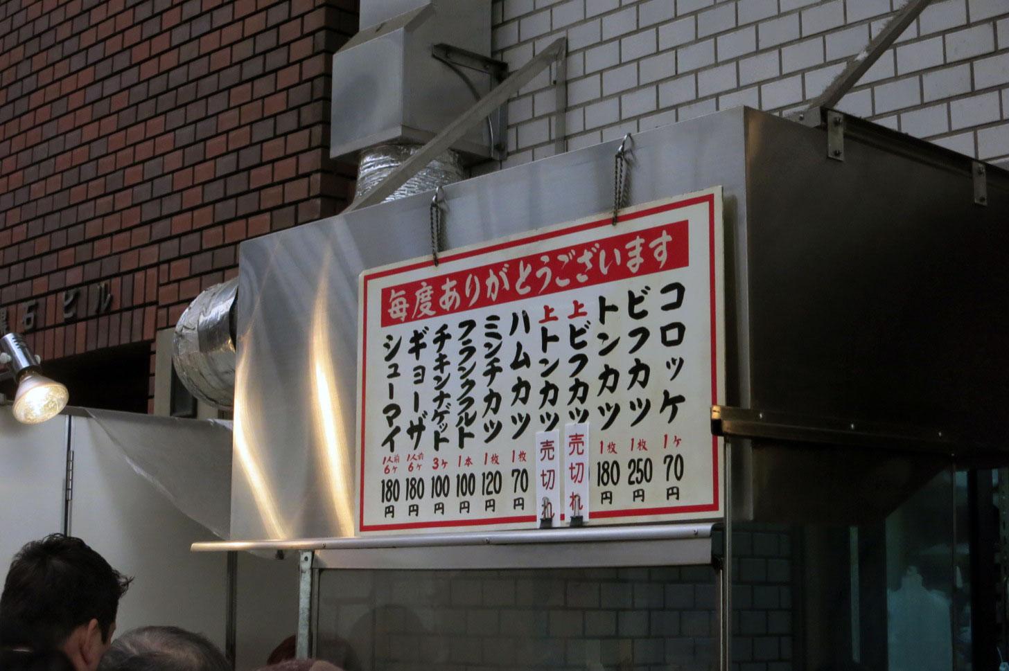 浜田雅功絶賛のコロッケ中村屋のメニュー