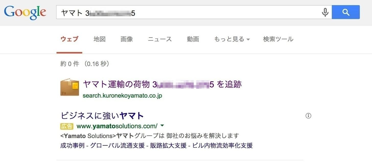 荷物追跡のGoogle日本語検索コマンド