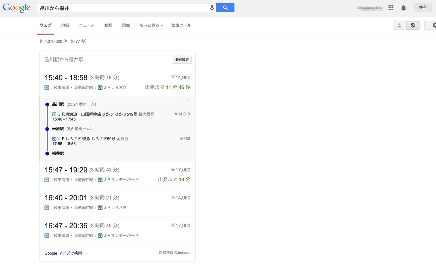 乗り換え案内のGoogle日本語検索コマンド