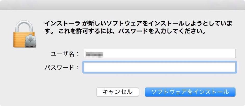 インストーラが新しいソフトウェアをインストールしようとしています。これを許可するには、パスワードを入力してください。