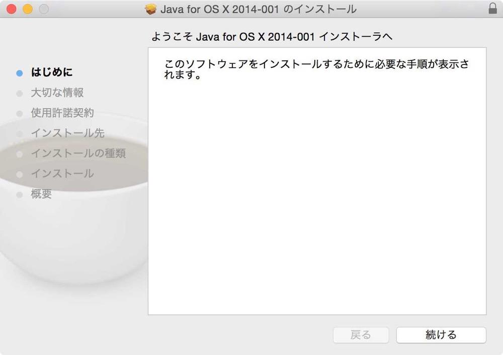 ようこそJava for OS X 2014-001インストーラへ