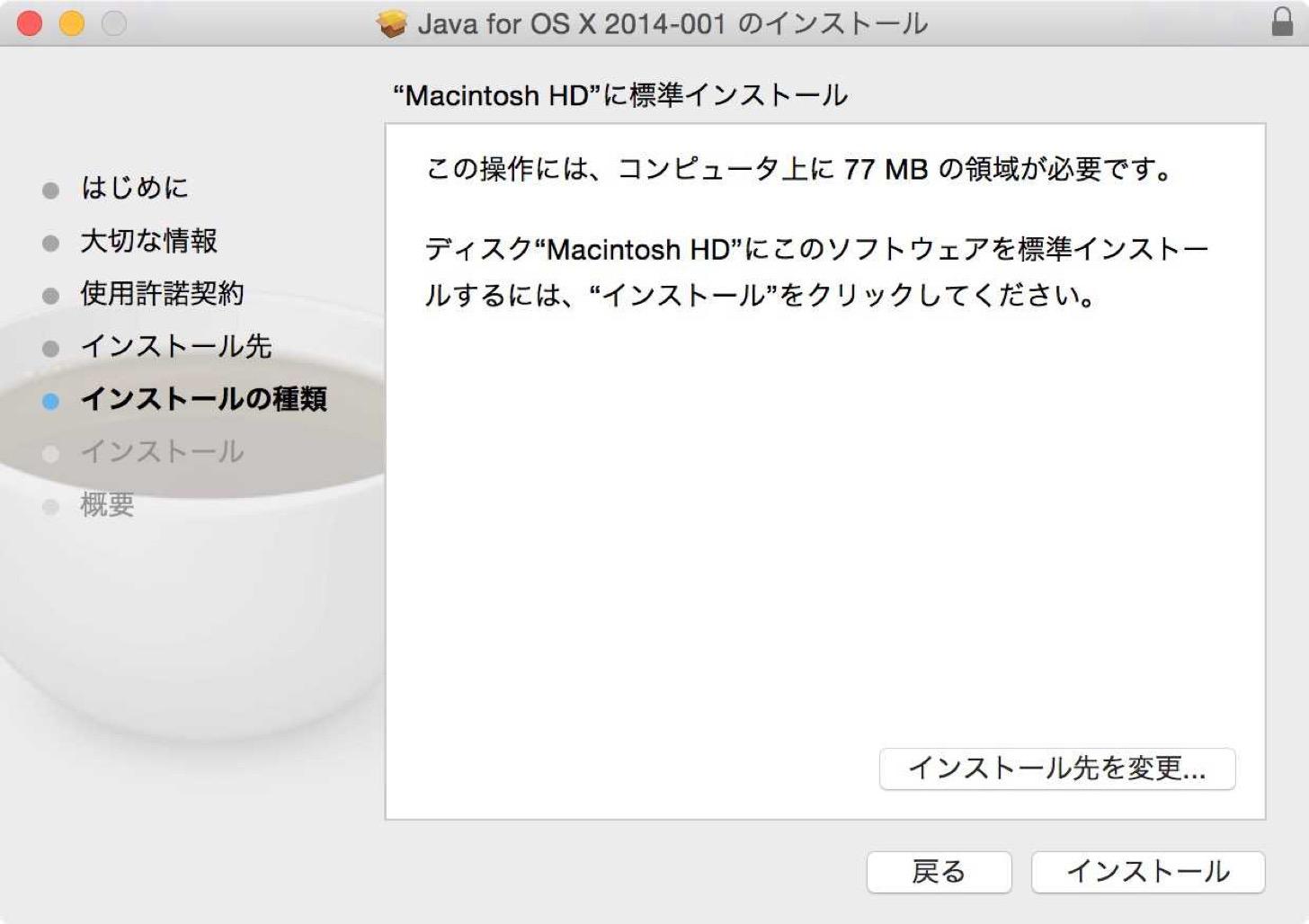 Macintosh HDに標準インストール