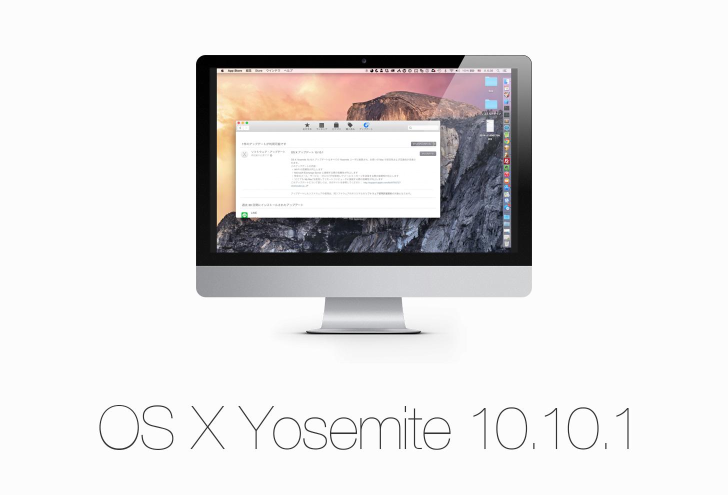 OS X Yosemite 10.10.1がリリース。Wi-Fiが繋がりにくくなる問題を修正。