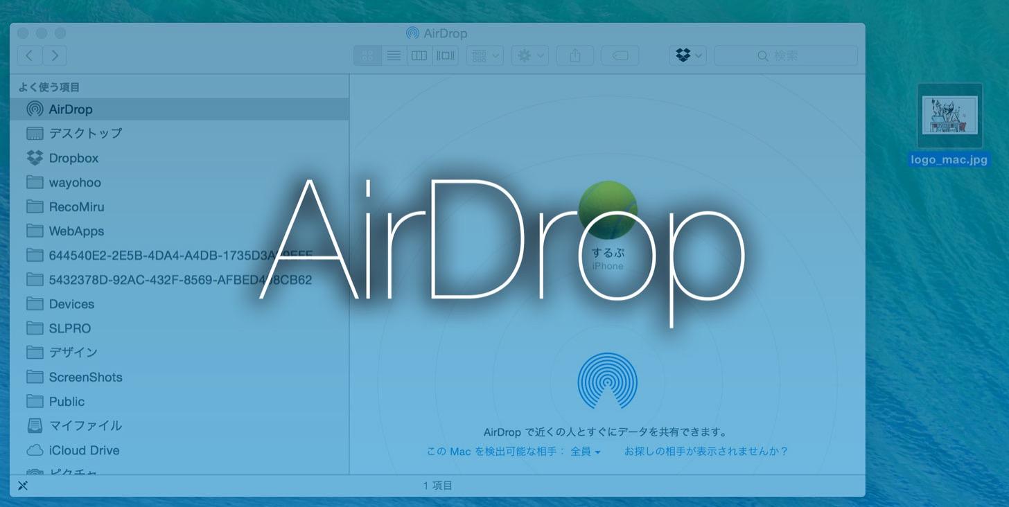 OS X Yosemite AirDrop
