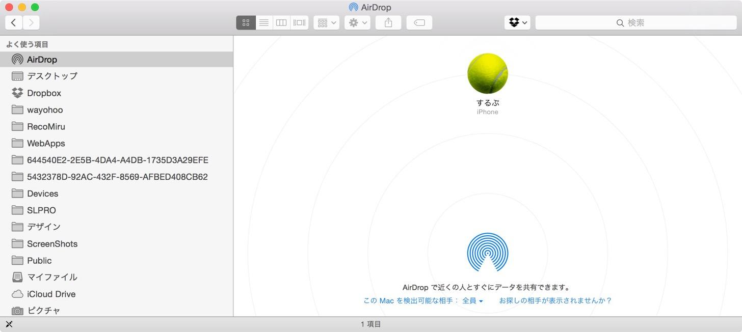 OS X YosemiteのAirDrop画面