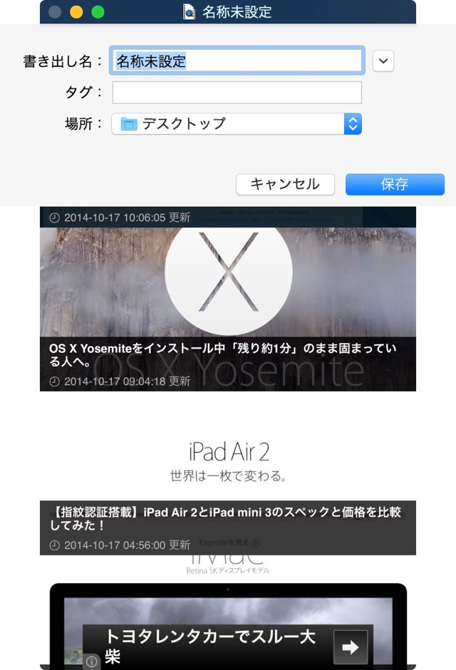 Os x yosemite iphone capture17