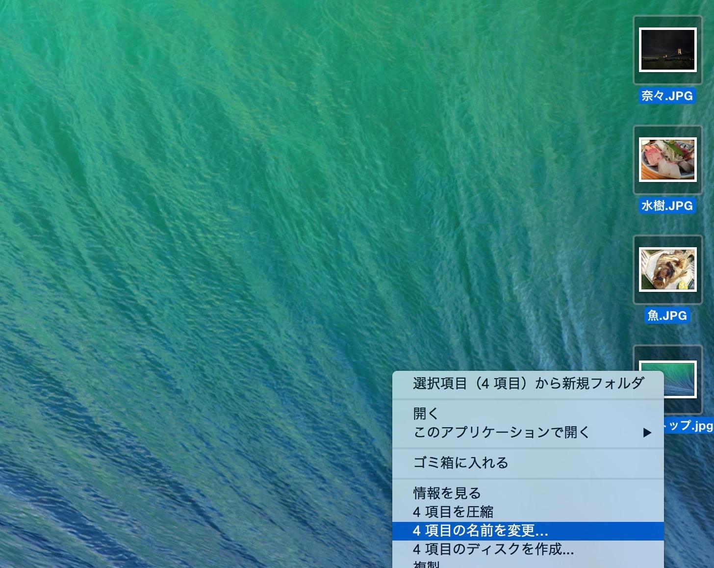 OS X Yosemiteでファイルを複数選択
