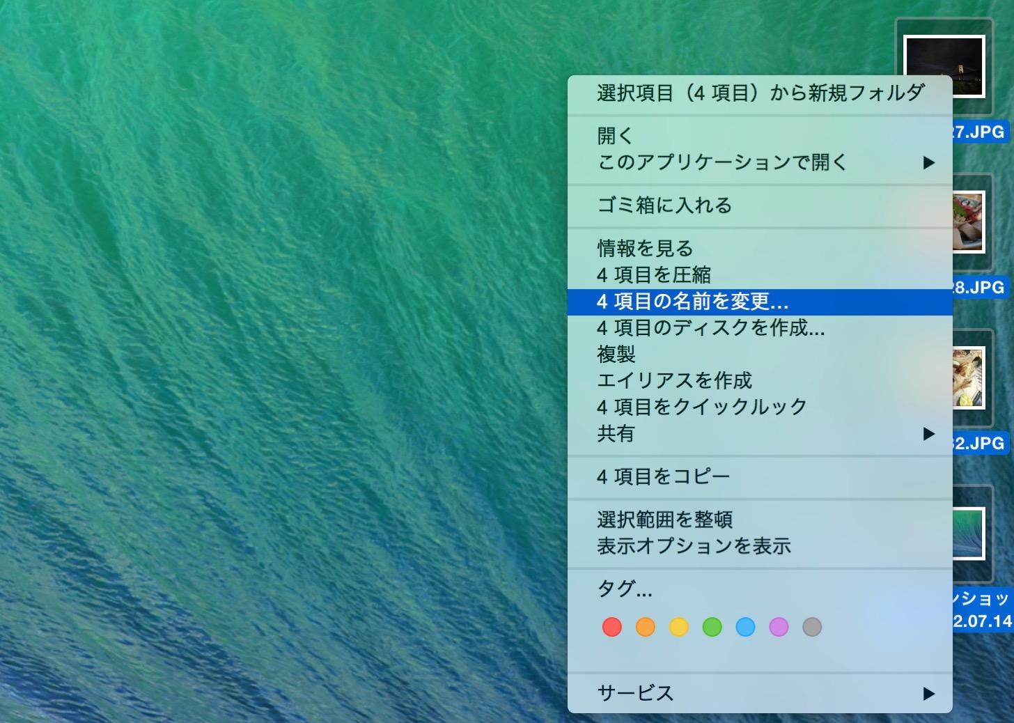 OS X Yosemiteで複数のファイルを選択