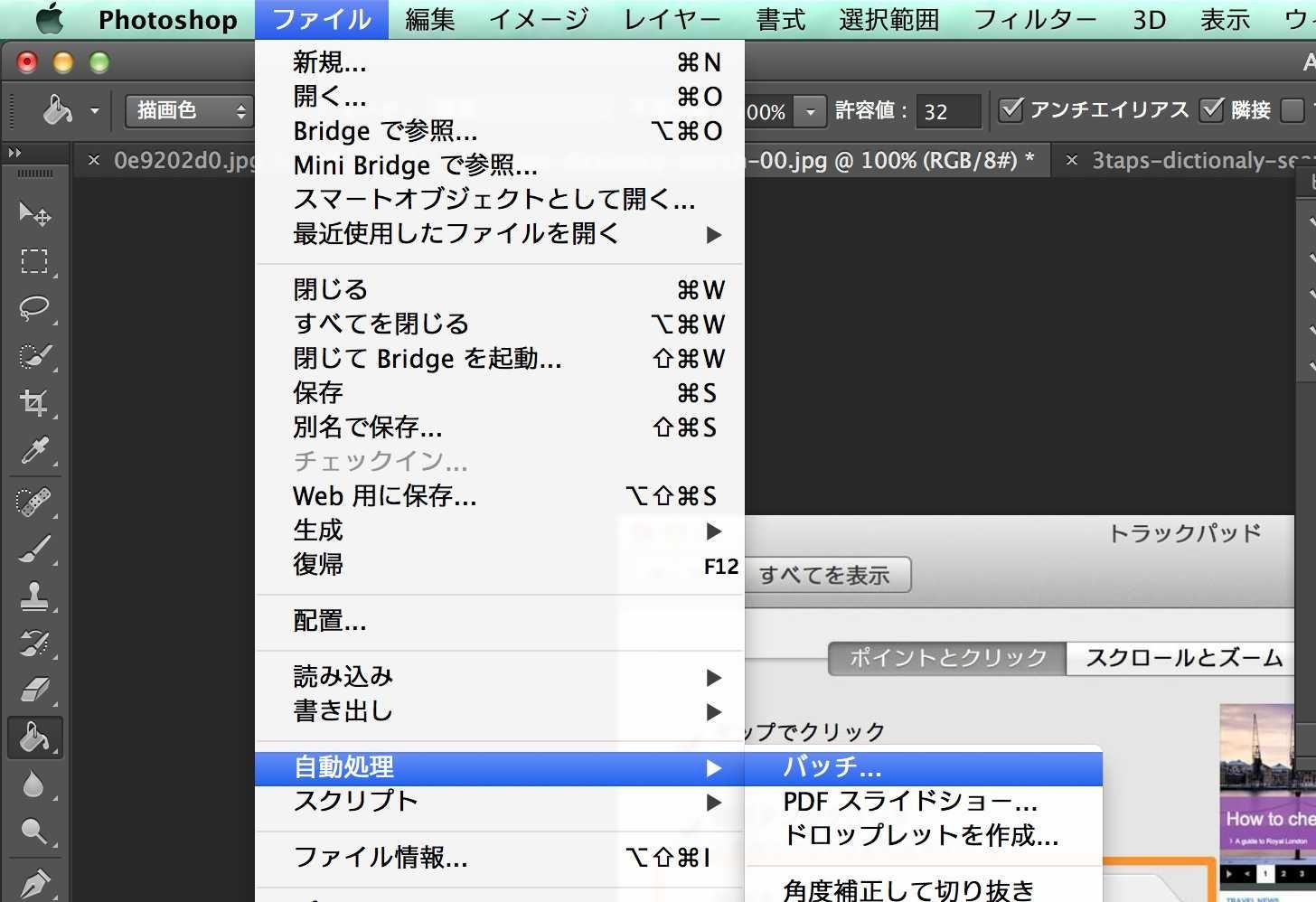 Photoshopのメニューバーからファイル - 自動処理 - バッチをクリックします。