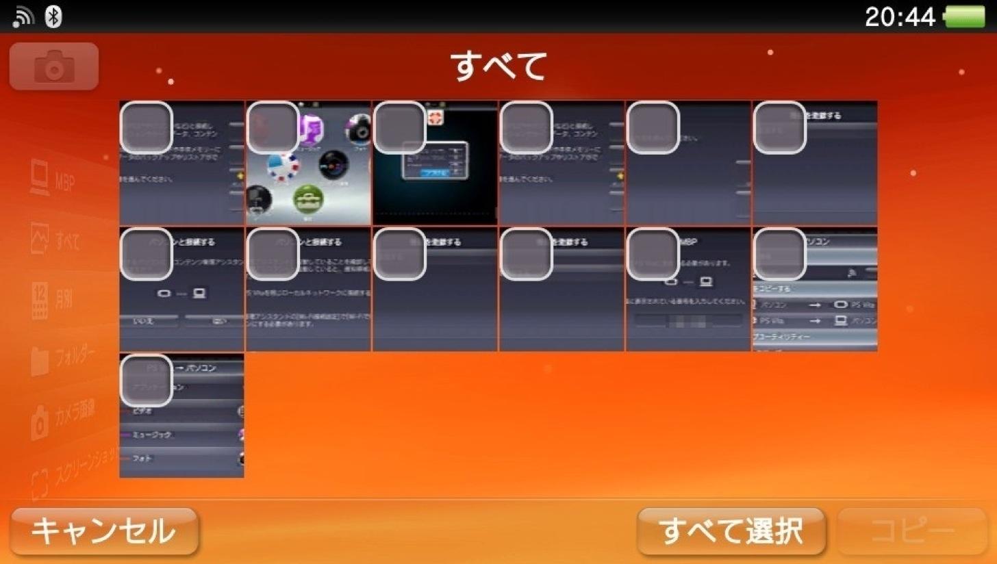 PC/Macに送りたいPSVitaのスクリーンショットを選択する
