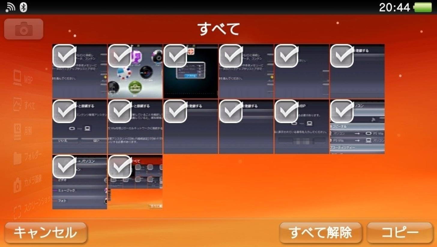 PS Vitaのスクショを選択中
