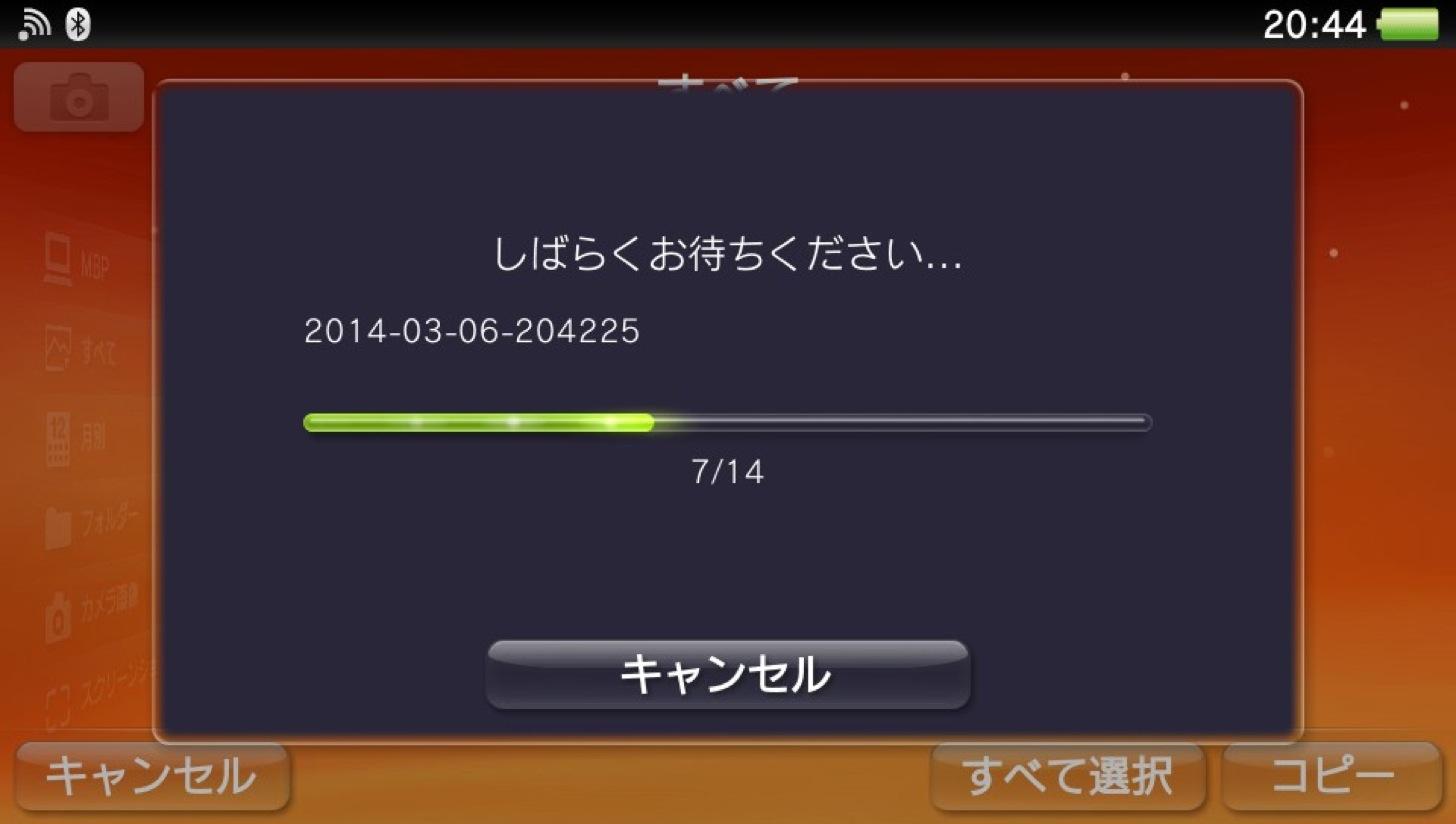 スクリーンショットがPC/Macに送信されます。