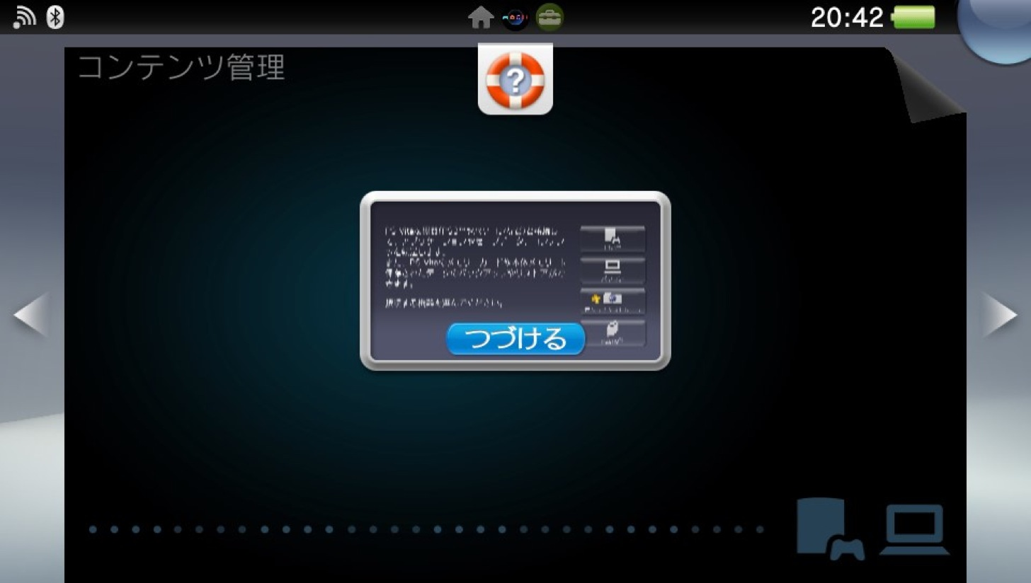 PS Vitaのコンテンツ管理