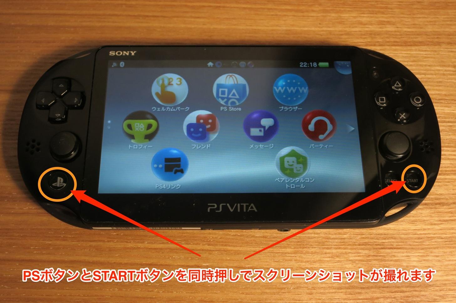 PS Vitaのスクリーンショットの撮り方