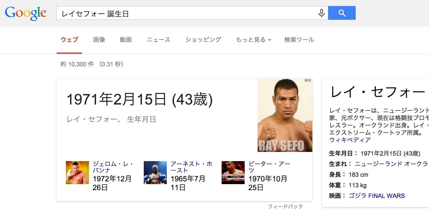 芸能人調べる系Google日本語検索コマンド