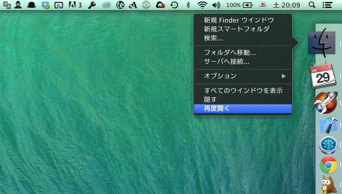 optionを押しながらFinderのアイコンを右クリックし、再度開くをクリック