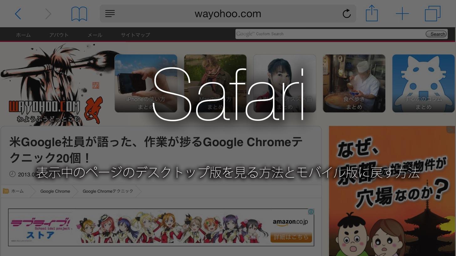 iOS 8のSafariでデスクトップ版のページを表示する方法とモバイル版に戻す方法。