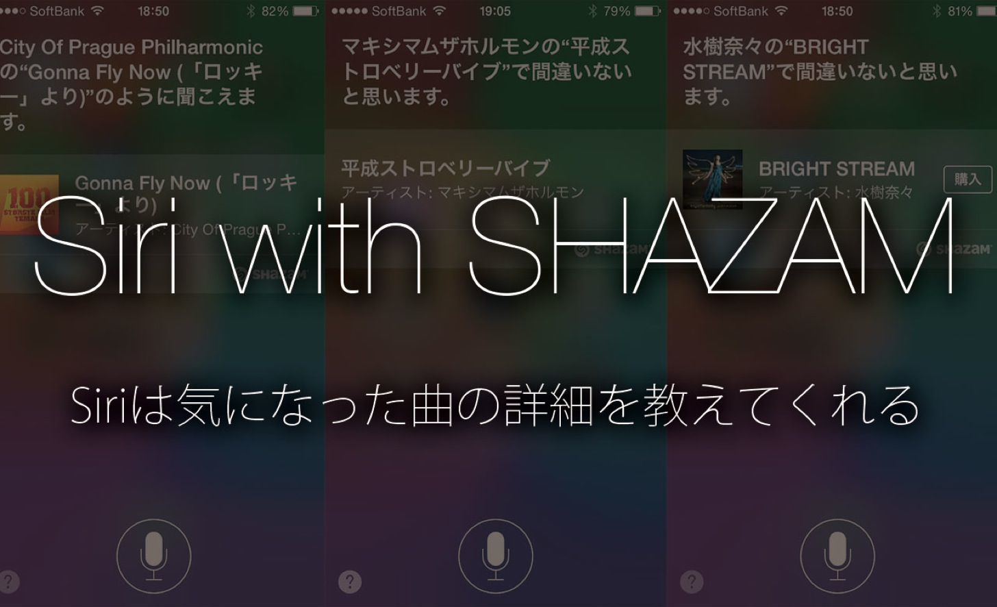 Siri with shazam