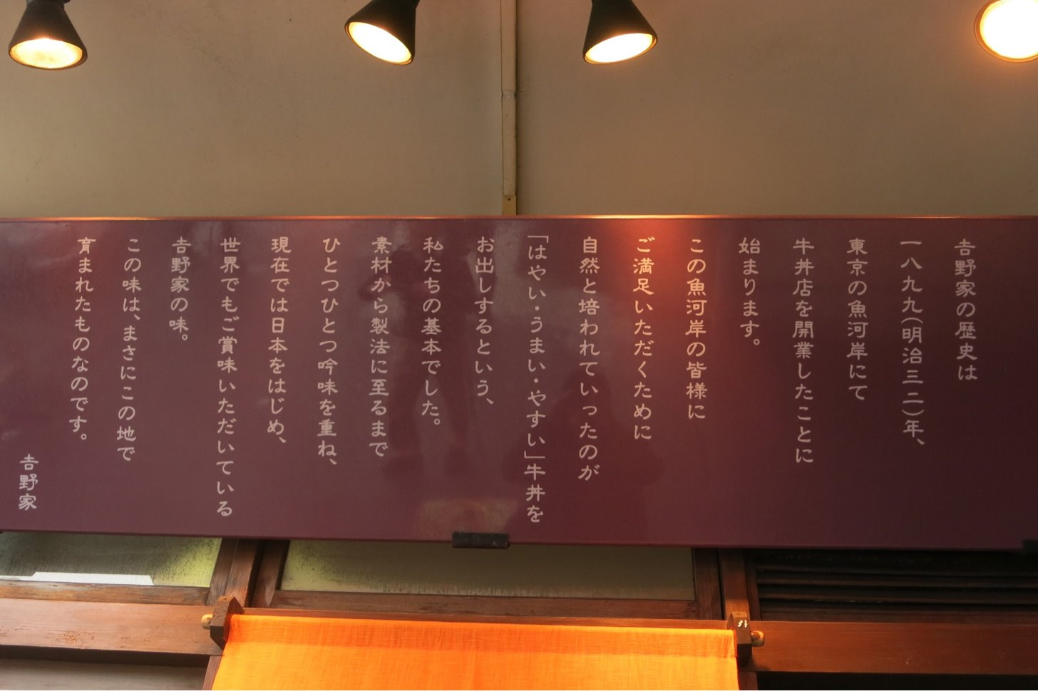 吉野家1号店のお話