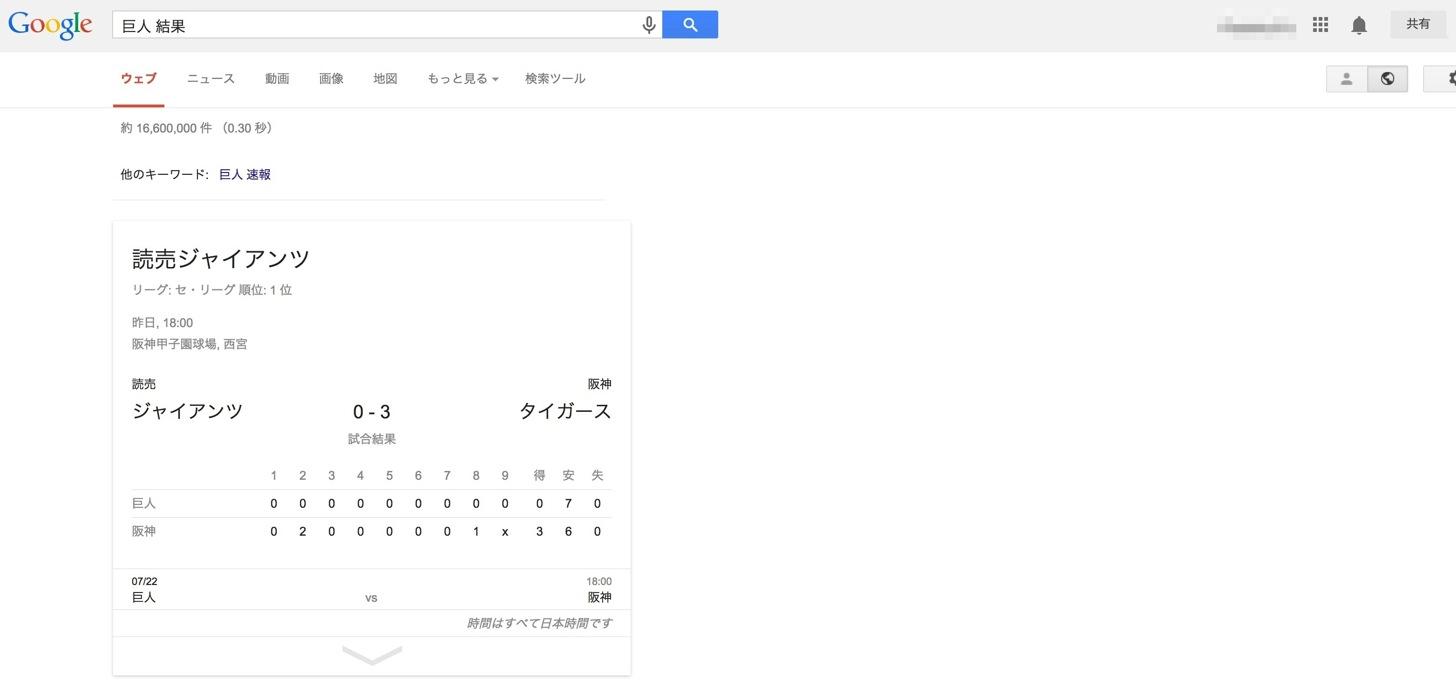 スポーツ結果のGoogle日本語検索コマンド