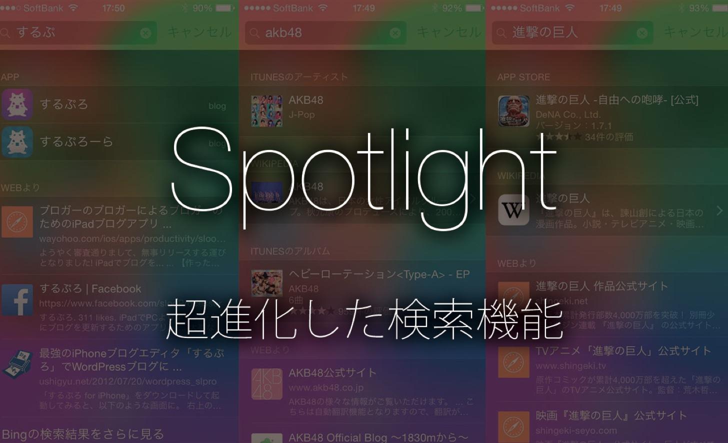 【iOS 8】Spotlight新機能。App StoreやWikipedia、WEBの情報をサクッと検索できるように超進化。【使い方】