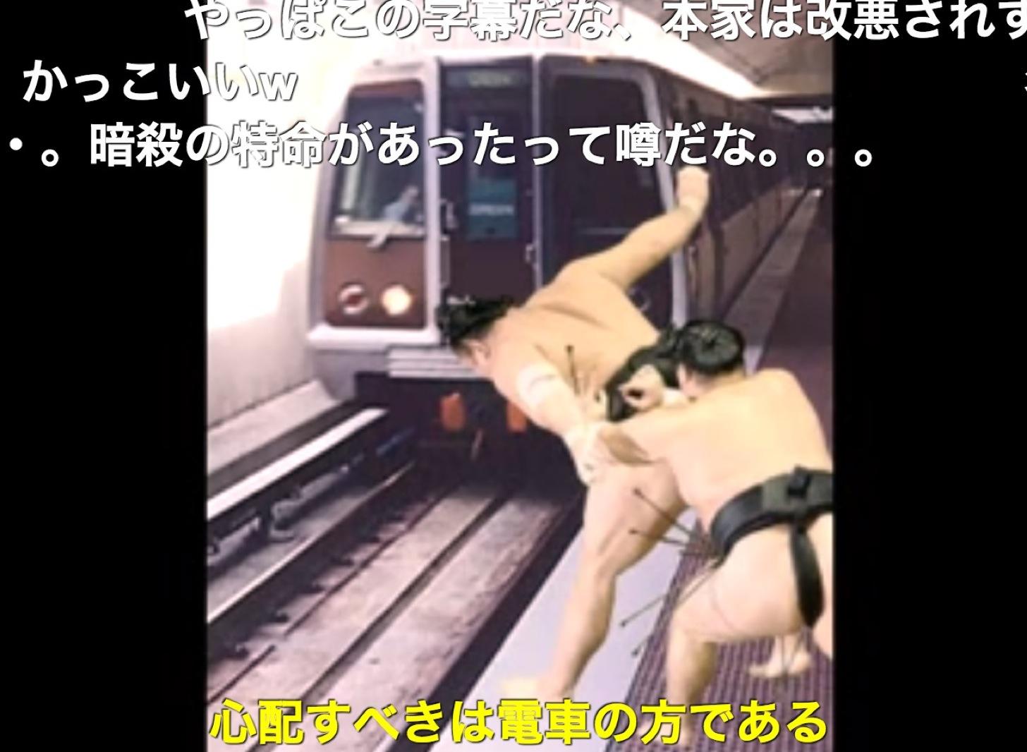心配すべきは電車の方である
