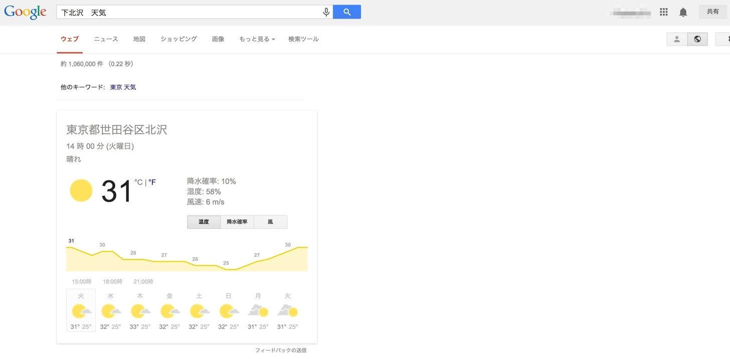 天気のGoogle日本語検索コマンド
