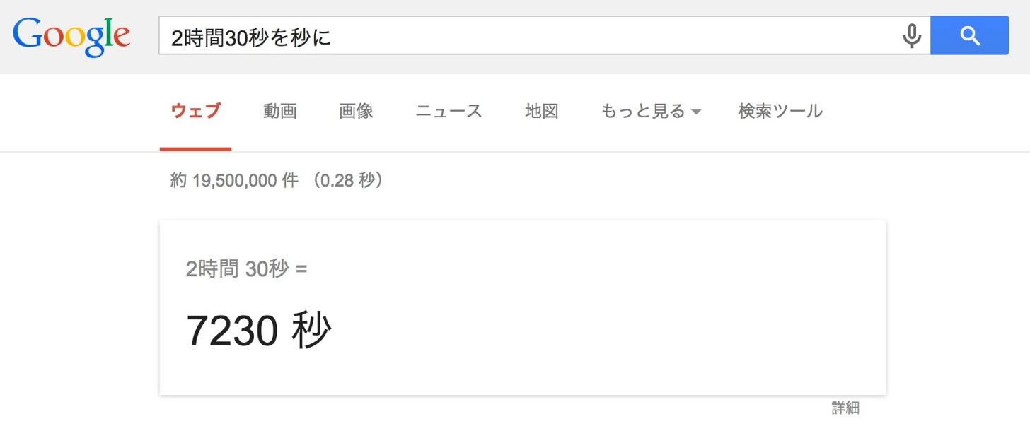 時間系Google日本語検索コマンド