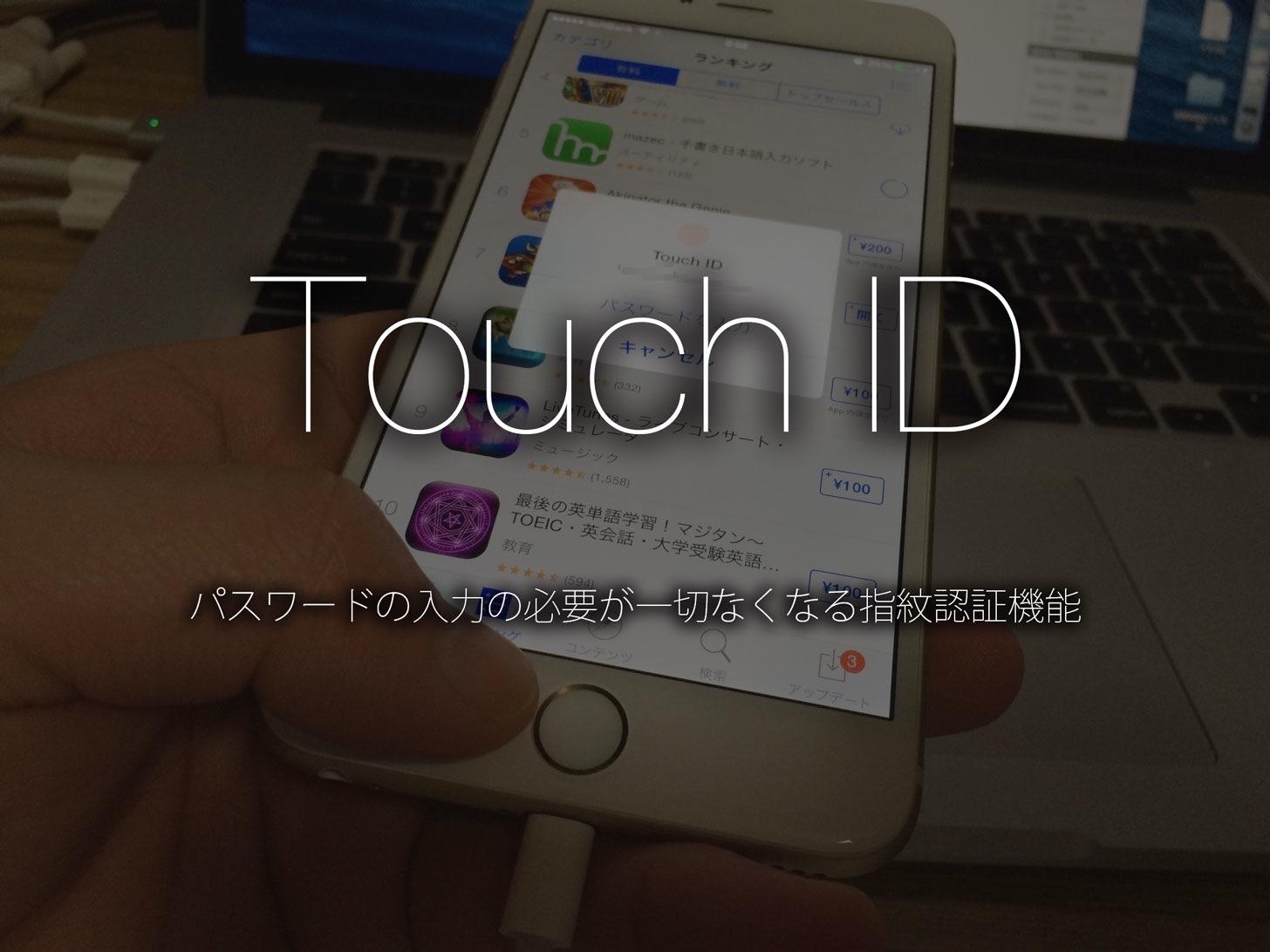 iPhone 6 / 6 Plusの指紋認証センサー(TouchID)の設定方法。