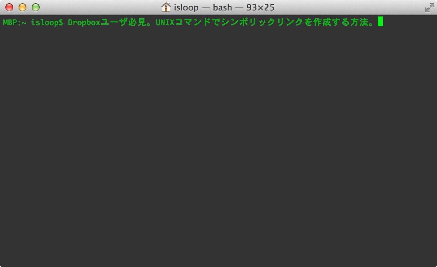 UNIXコマンドでシンボリックリンクを作成する方法。