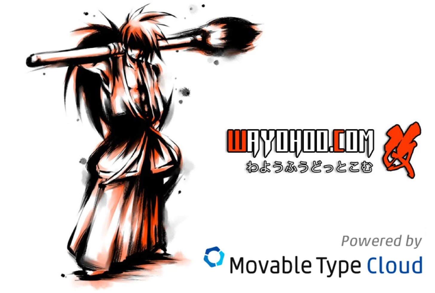 和洋風KAI in Movable Type クラウド