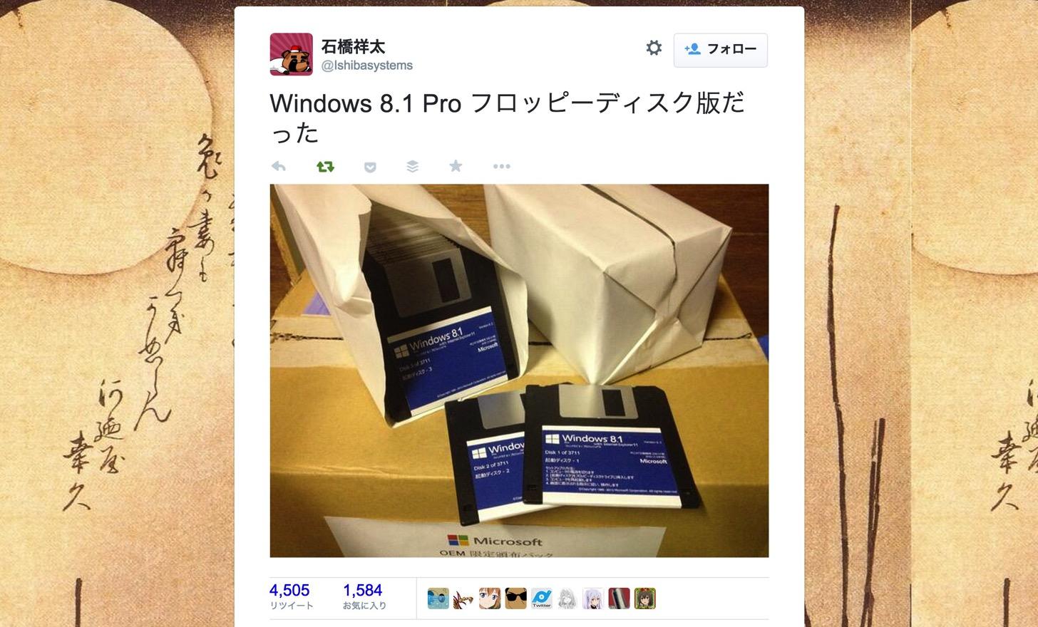Windows 8.1にはフロッピーディスク版が存在するっ・・・! → ネタのようです。