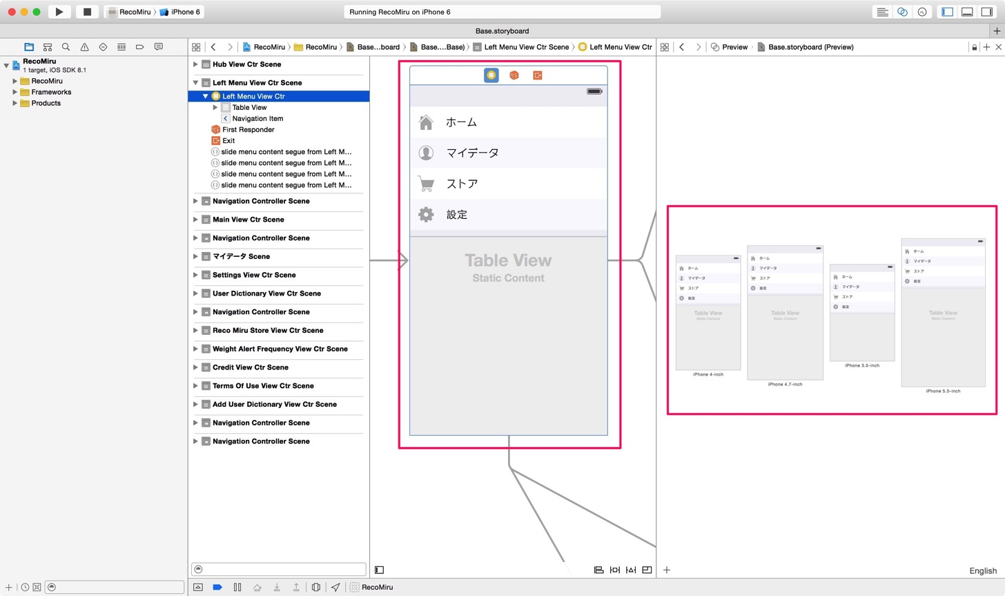 Xcode 6 のStoryboardのプレビュー画面