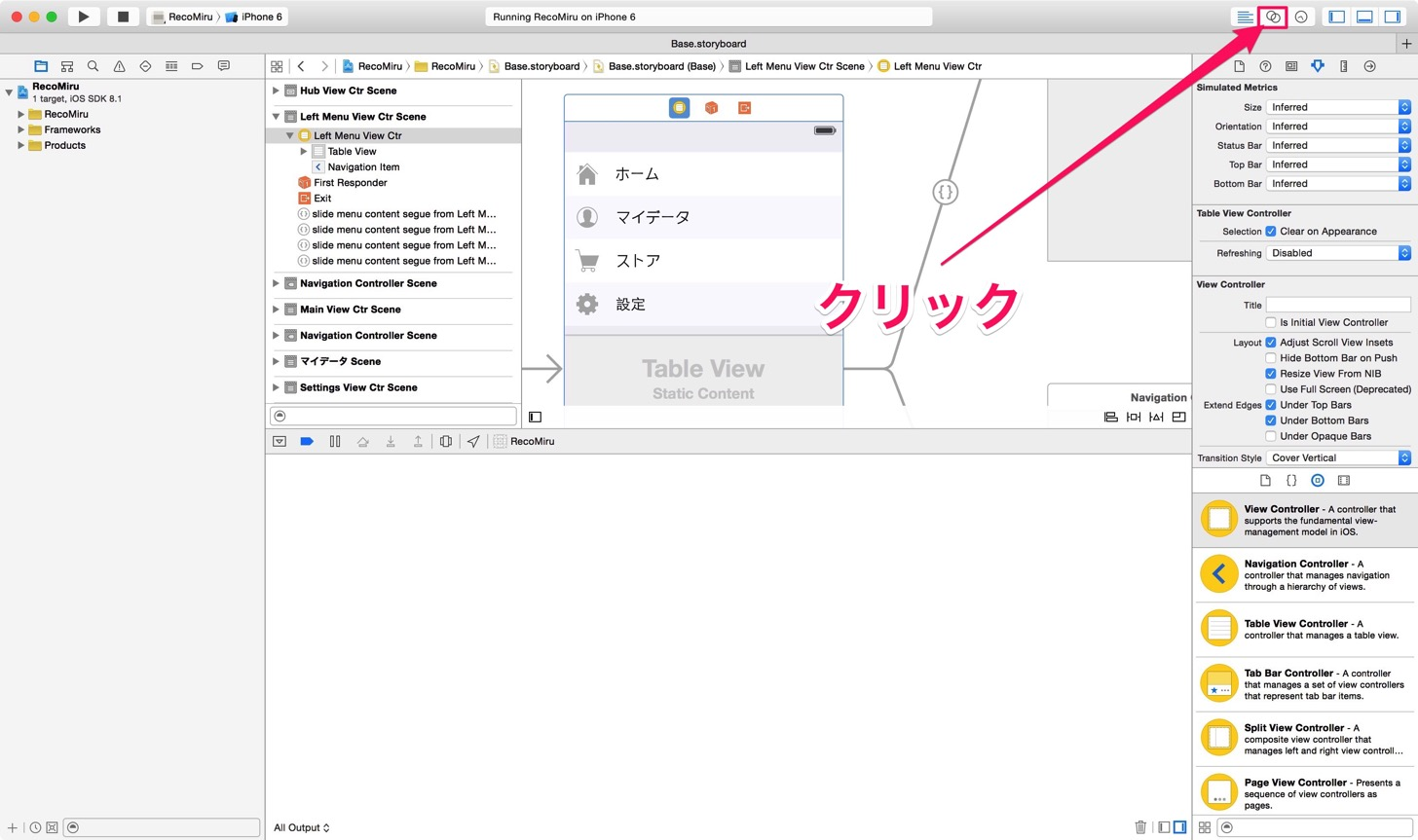 Xcode6の右上にあるボタンの左から2番目をクリック