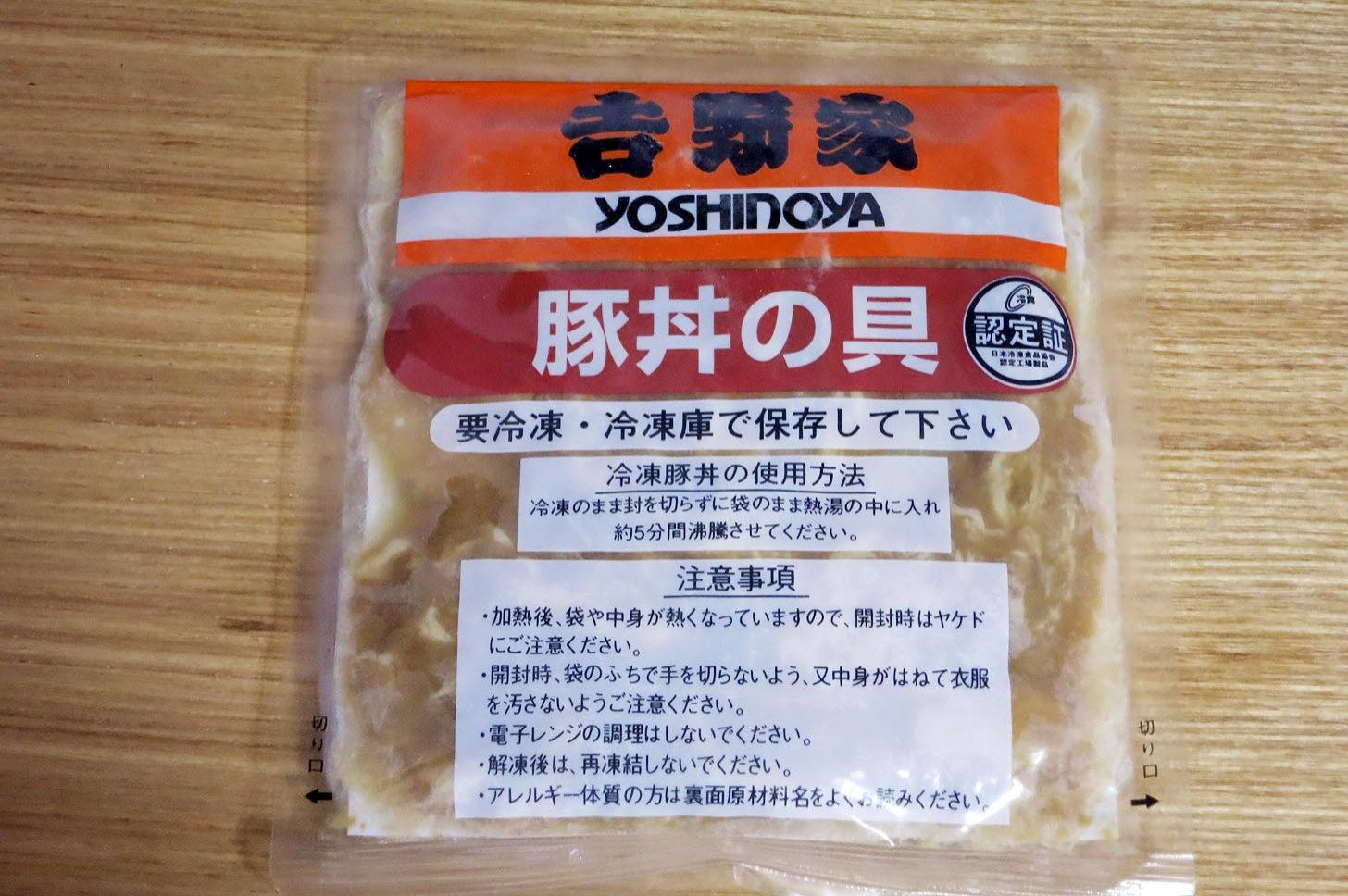吉野家の豚丼の具