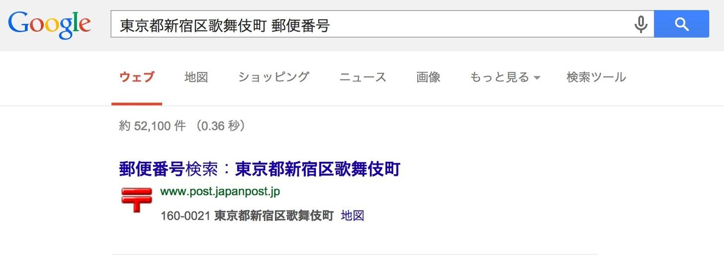 郵便番号のGoogle日本語検索コマンド