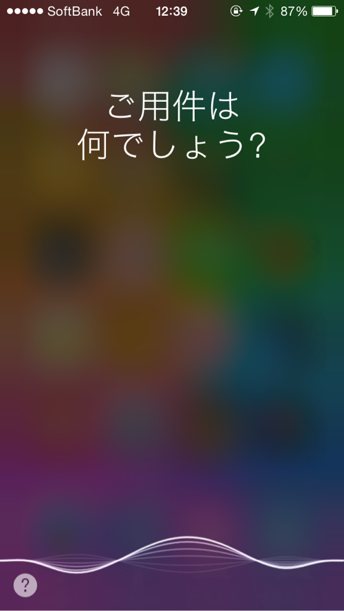 Siri起動。