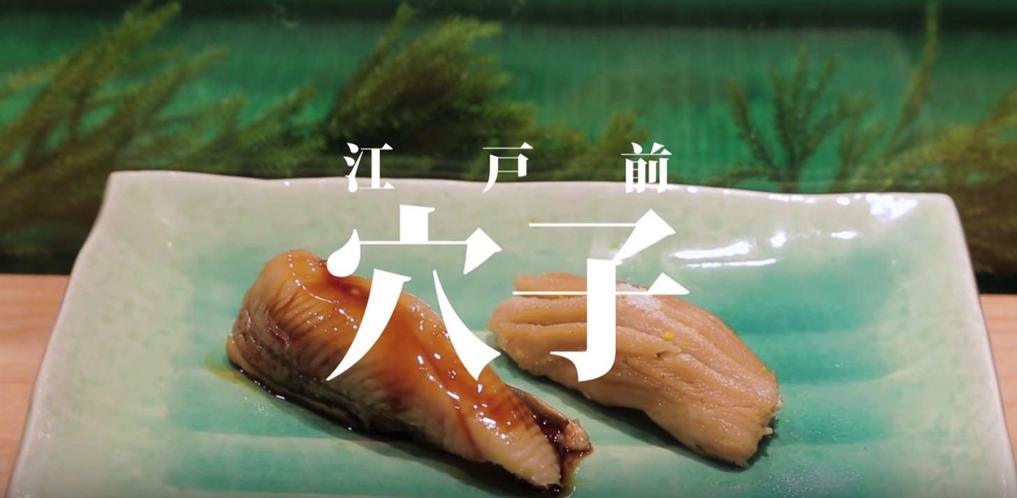 江戸前の穴子寿司