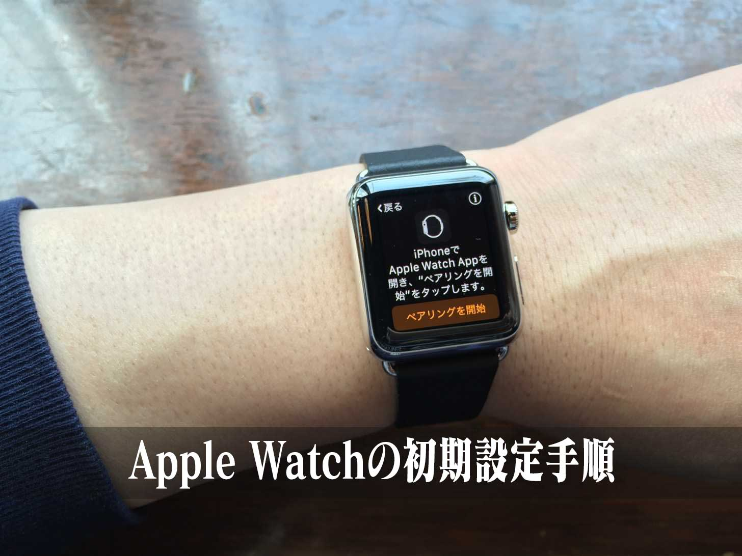 Apple Watchの初期設定手順。
