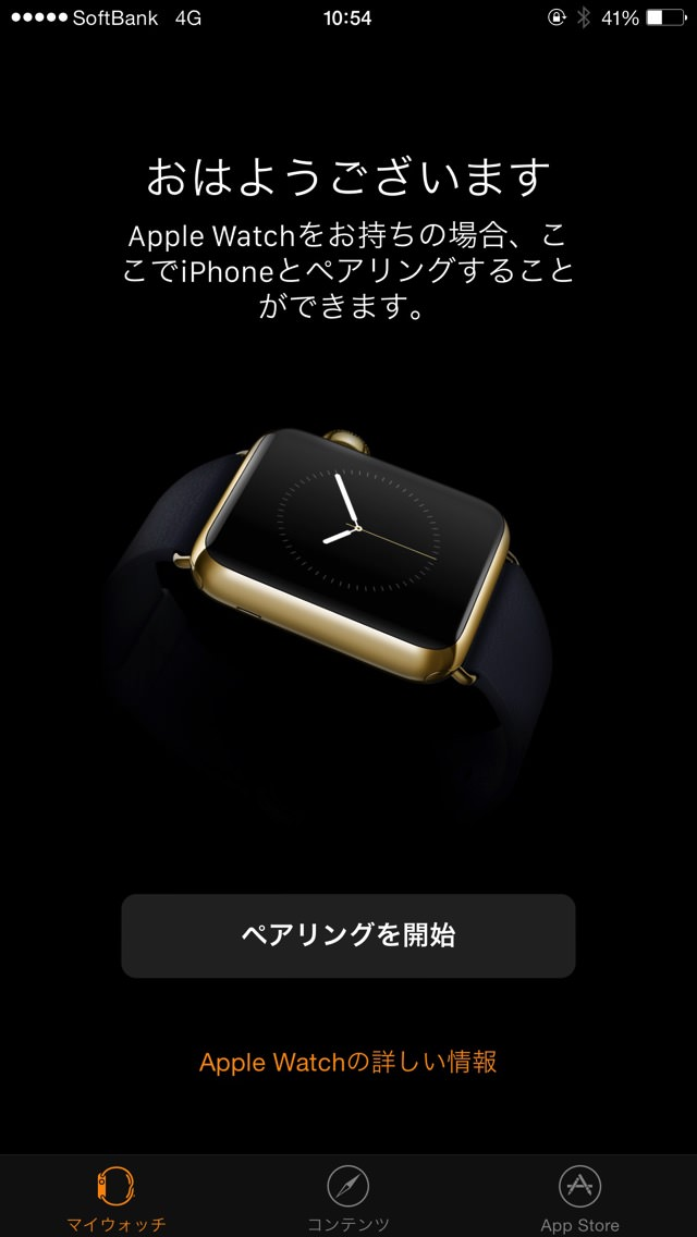 iPhoneのApple Watchアプリ起動。