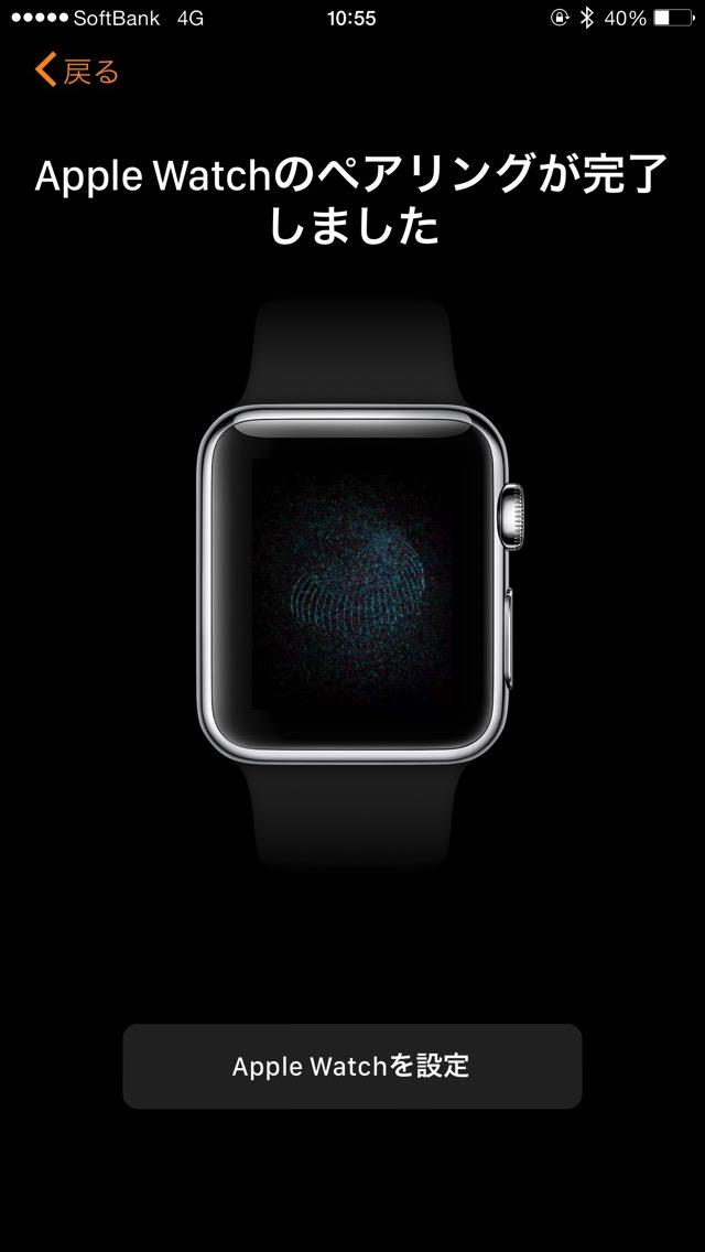 Apple Watchのペアリングが完了しました。