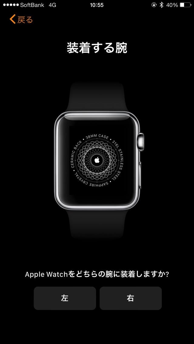 Apple Watchの装着する腕。