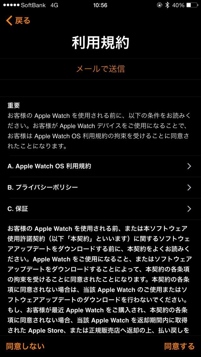 Apple Watchの利用規約