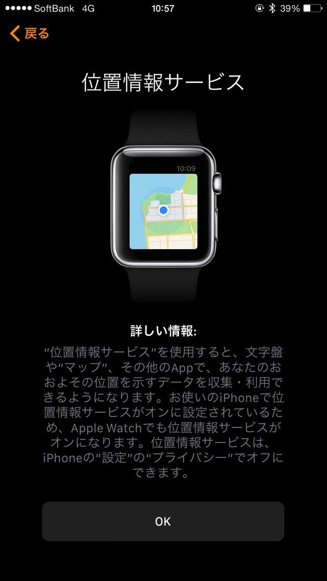 Apple Watchの位置情報サービス