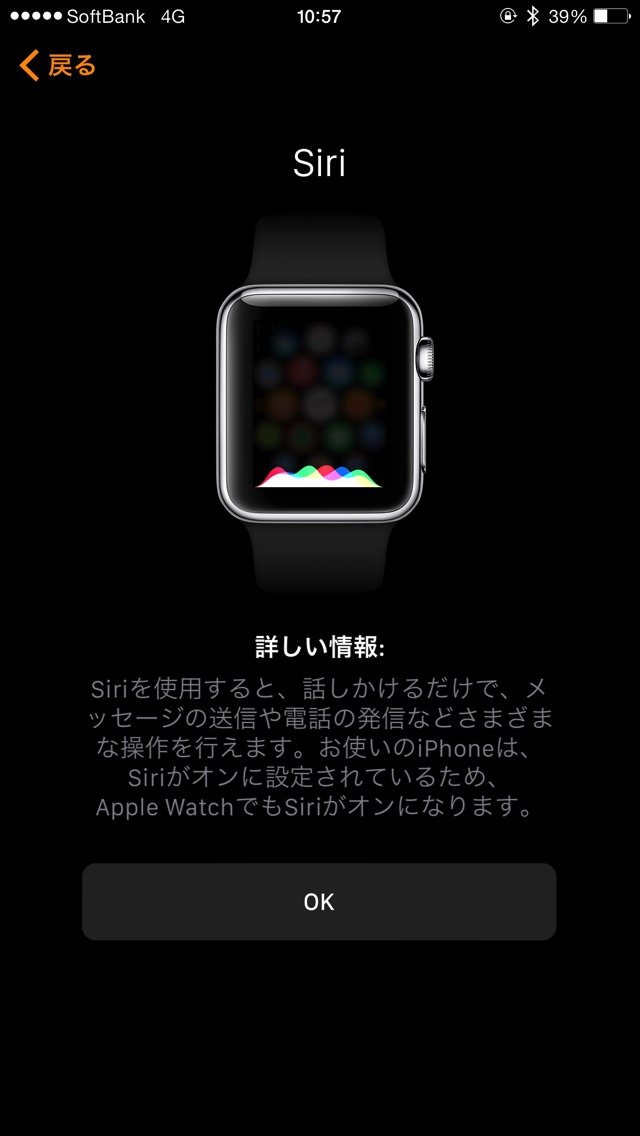 Apple WatchのSiri