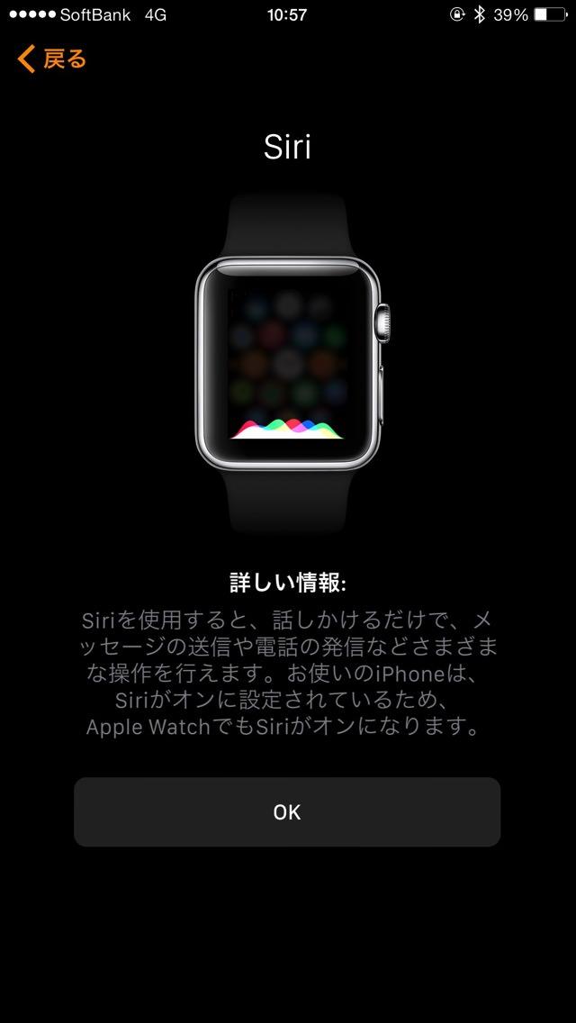 Apple WatchのSiri
